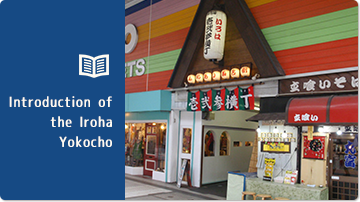 Introduction of the Iroha Yokocho